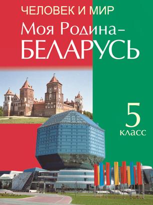 Школьный Учебник 4 Класса По Белорусской Литературе